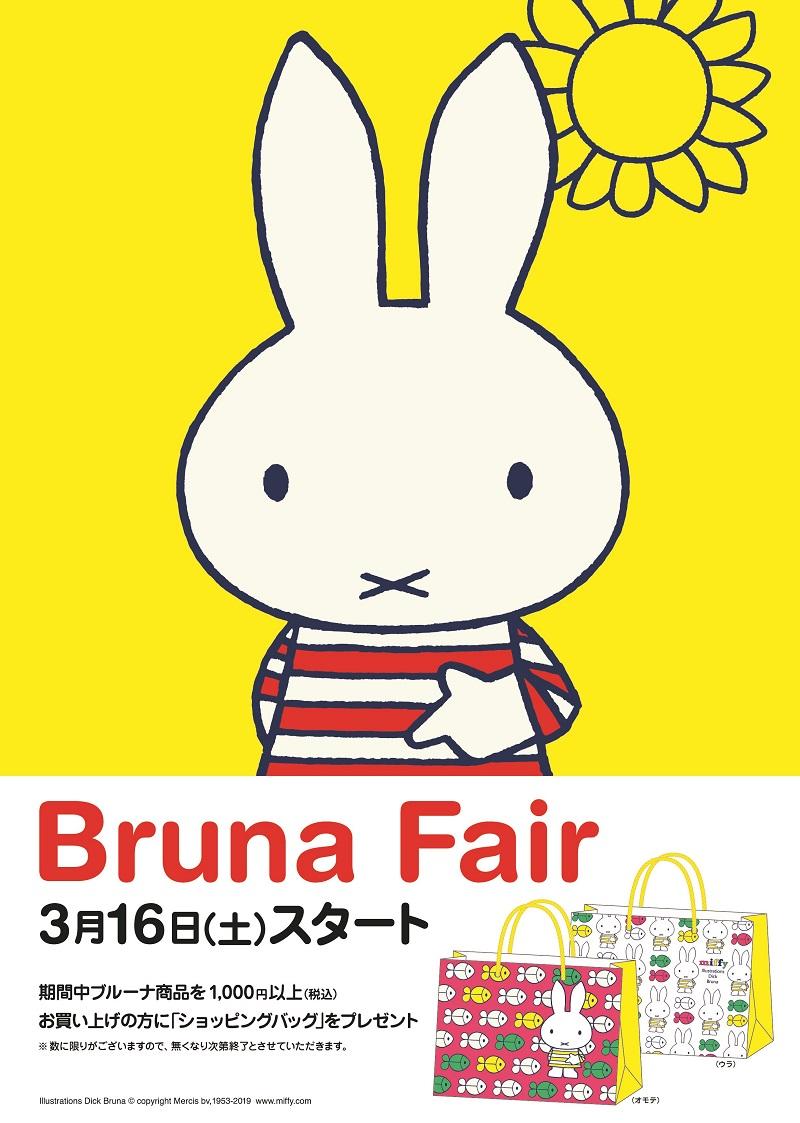2019SS_BrunaFair