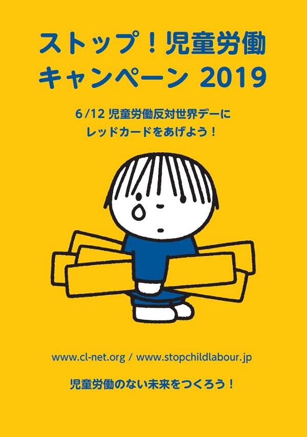 ストップ児童労働2019