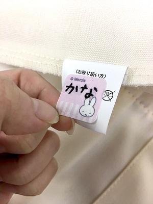 稲垣服飾洗濯ネーム