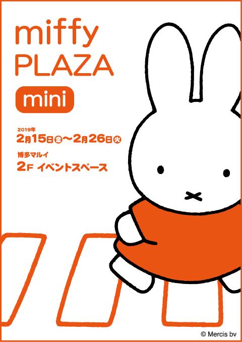 miffy PLAZA mini