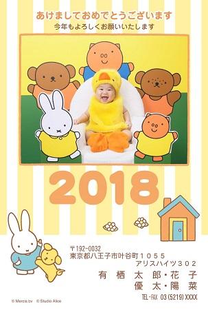 スタジオアリス年賀状2018