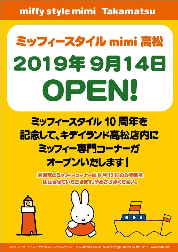 mimi高松オープン