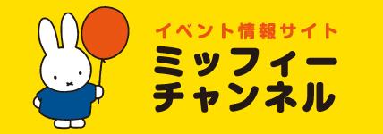 http://www.miffy-channel.com/