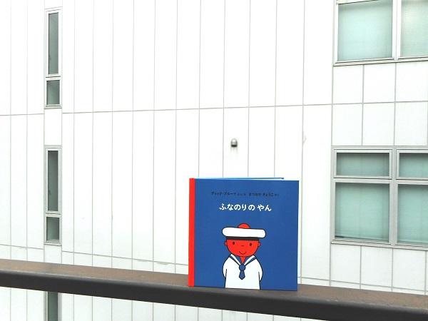 ふなのりのやん_blog