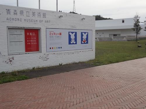 青森県立美術館_看板