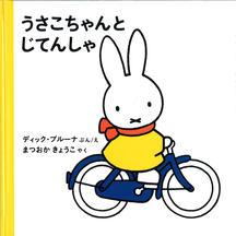 nijntje op de fiets