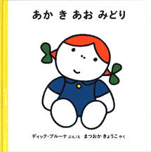 het haar van de pop is rood