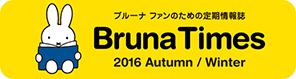 BrunaTimes2016aw バナー