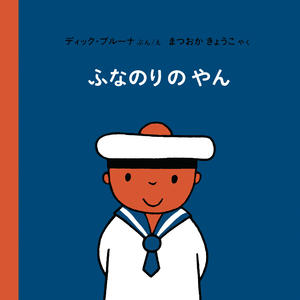 ふなのりのやん_福音館書店