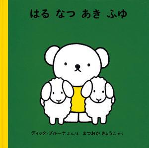 福音館書店_0才から子どもがはじめてであう絵本