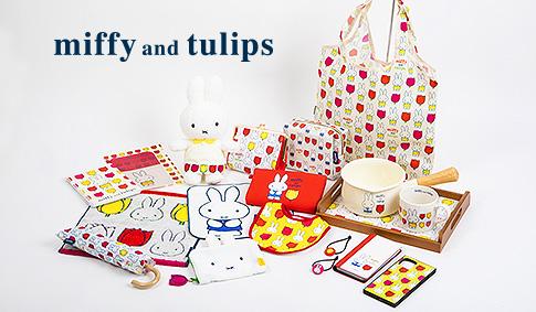 春の新シリーズ「miffy and tulips」 イメージ画像