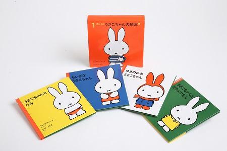 福音館書店_1才からのうさこちゃんの絵本
