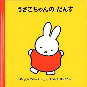 福音館書店_2才からのうさこちゃんの絵本