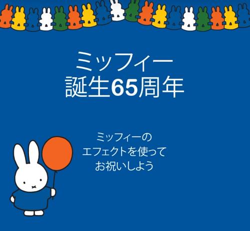 65周年_エフェクト