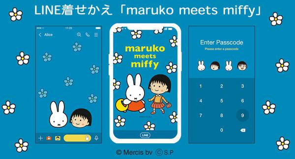maruko meets miffy着せ替え