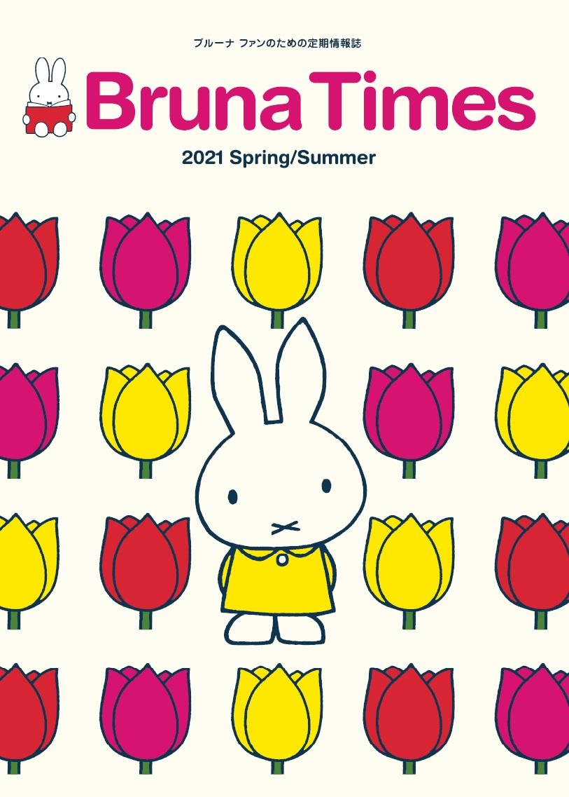 Bruna Times 2021SS