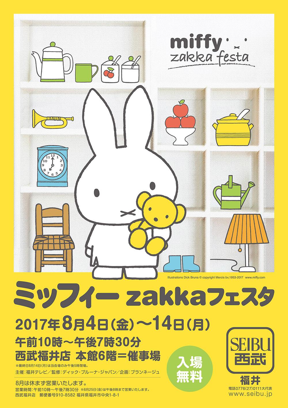 zakkaフェスタ 福井