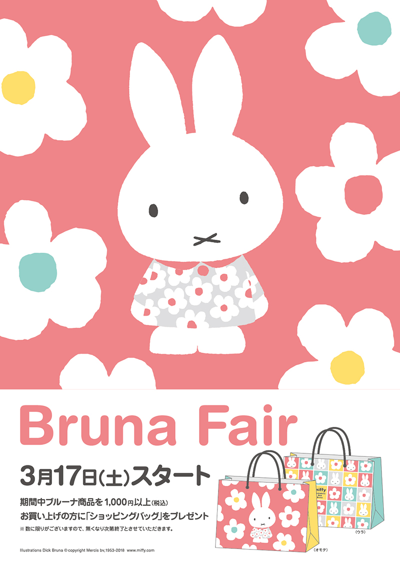 bruna fair 2018ss