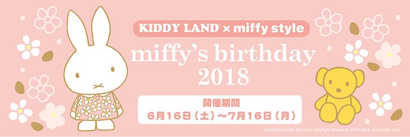 miffy style バースデー2018