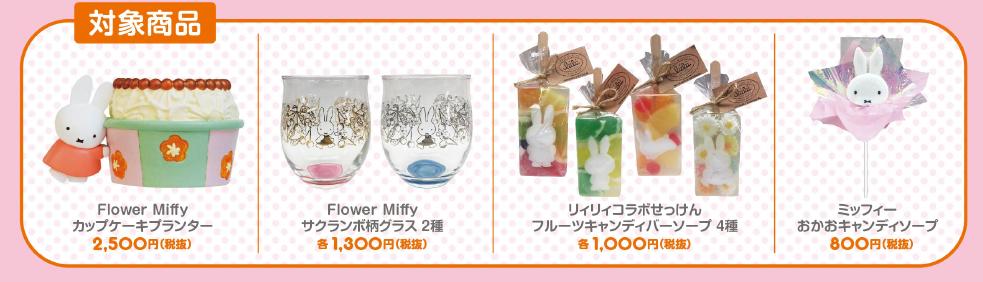 Flower Miffy 誕生日