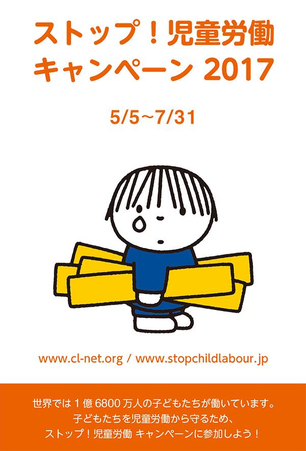 ストップ児童労働2017