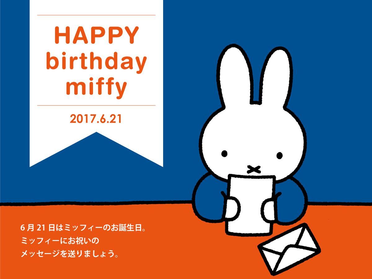 6月21日はミッフィーのお誕生日。ミッフィーにお祝いのメッセージを送りましょう。
