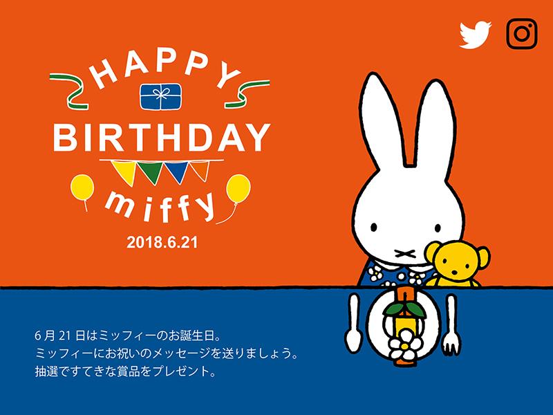 6月21日はミッフィーのお誕生日。ミッフィーにお祝いのメッセージを送りましょう。抽選ですてきな商品をプレゼント。