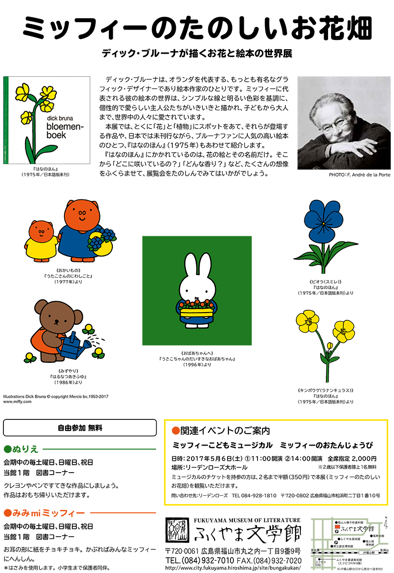 ふくやま文学館 お花畑展