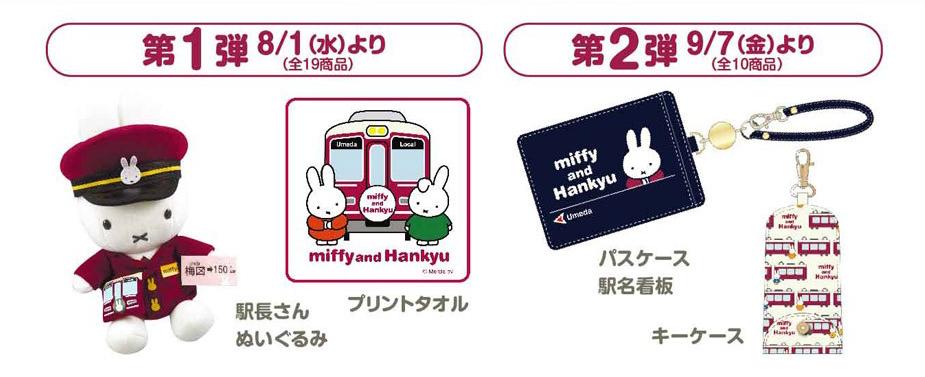 miffy and Hankyu