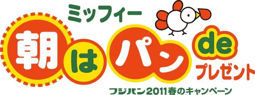フジパンキャンペーンロゴ