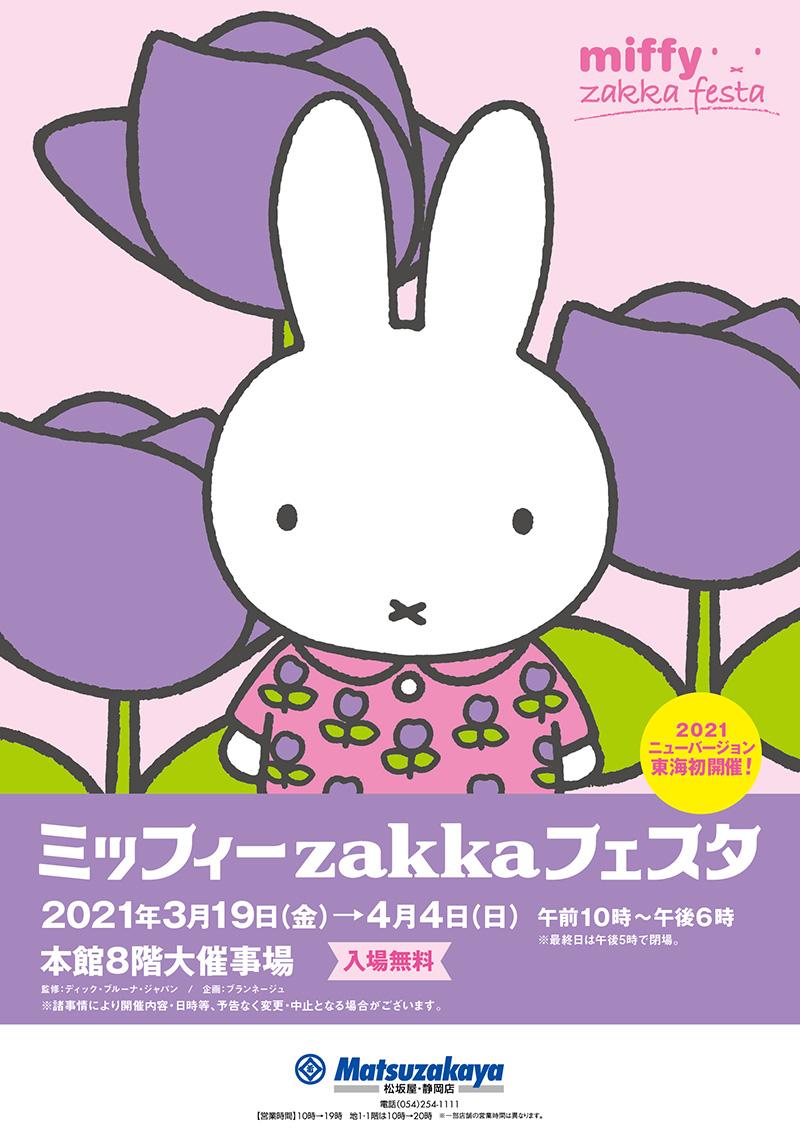 zakkaフェスタ 静岡