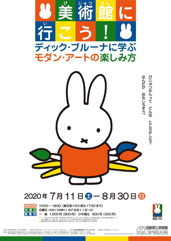 宮崎県美ポスター