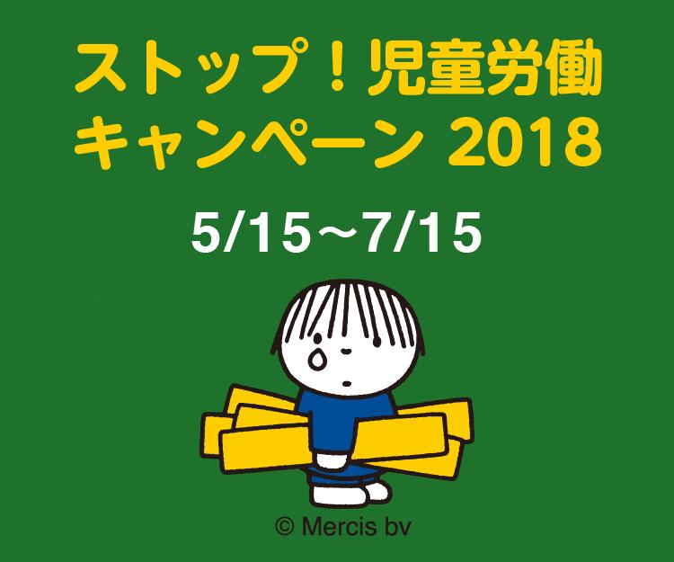 ストップ児童労働2018