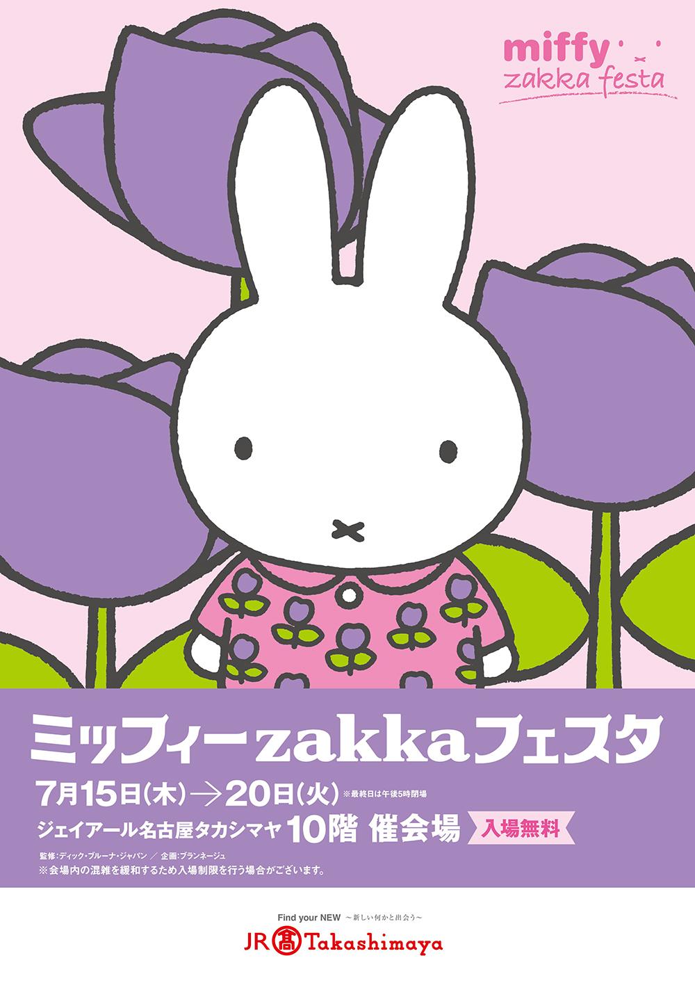 zakkaフェスタ名古屋
