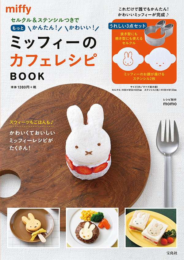 宝島社カフェレシピBOOK