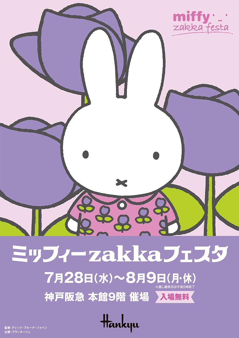 神戸阪急zakkaフェスタ