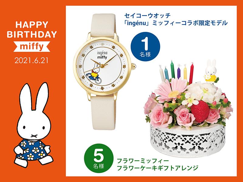 HAPPY BIRTHDAY miffy プレゼント