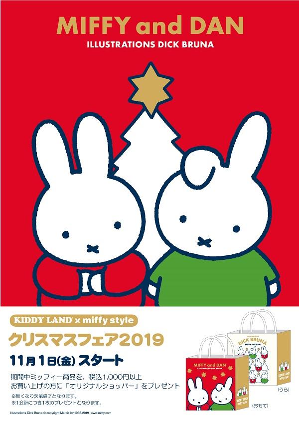 キデイランド_クリスマスフェア