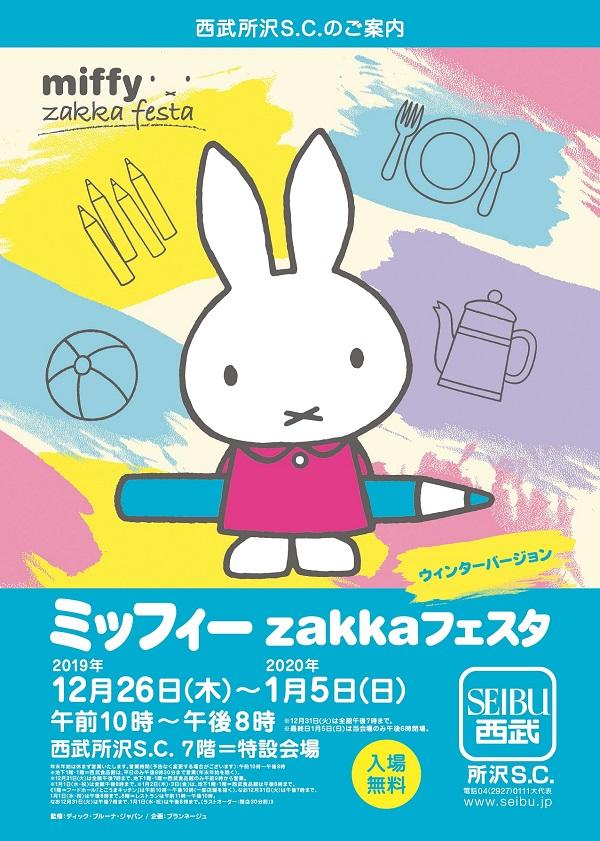 zakkaフェスタ所沢